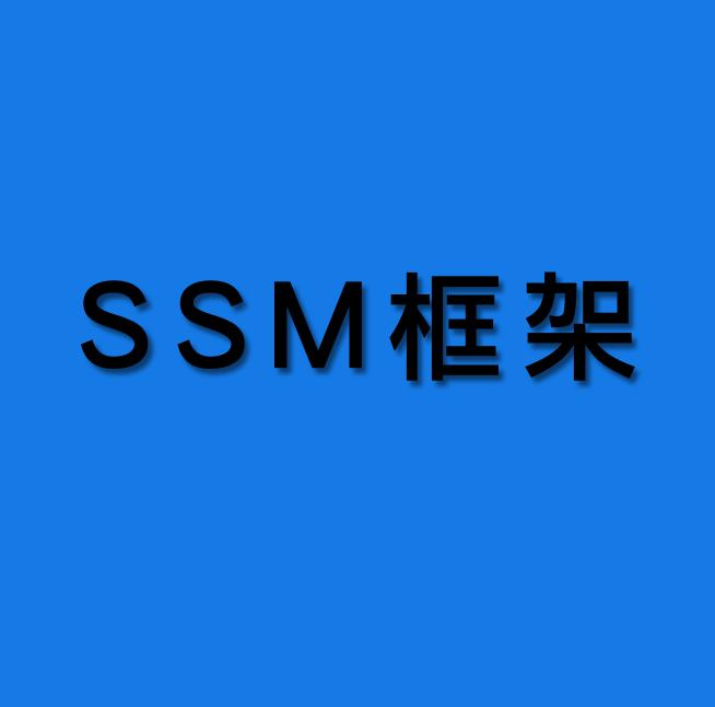 SSM 面试题(附答案)